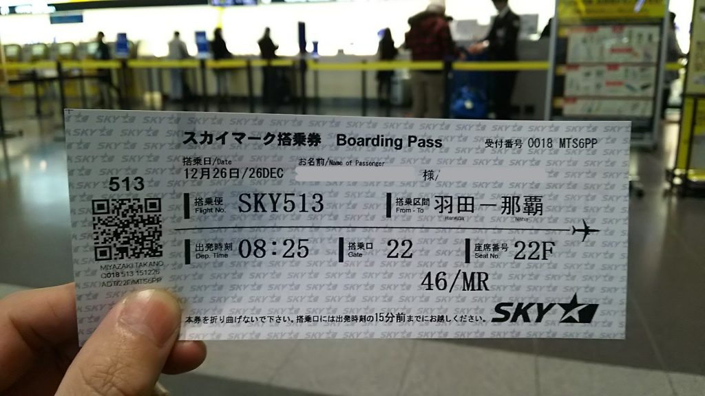 沖縄行きチケット