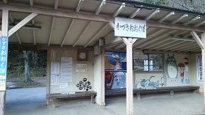 上総大久保駅