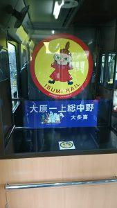 ムーミン列車1