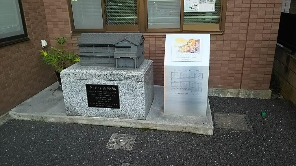 トキワ荘跡地の記念モニュメント