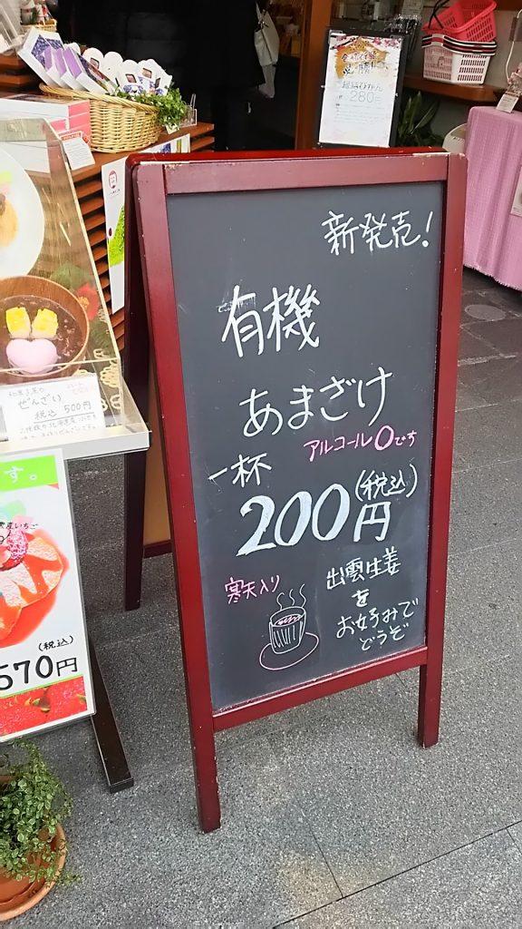 甘酒 2017年2月西30度 島根県出雲大社付近にて