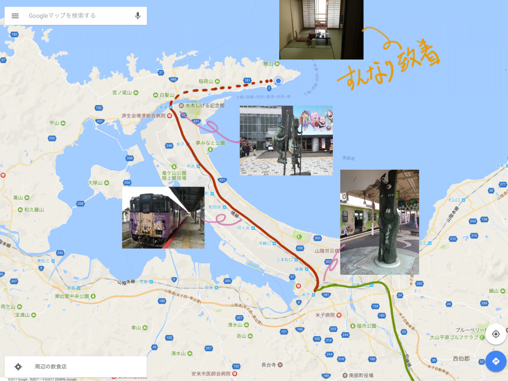米子から北上して終着駅の境港まではラッピング車両