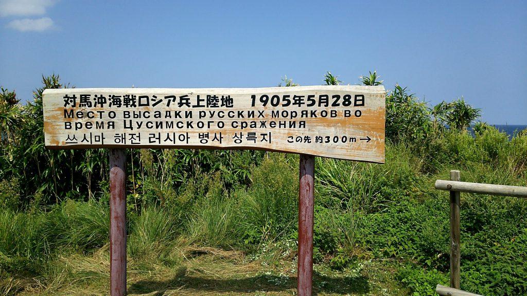 日本海海戦(対馬沖海戦)