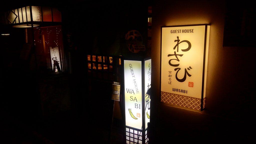 京都 宿泊場所は安く、ドミトリーで済ませましたが快適でした